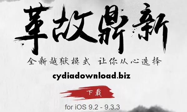 Pangu 9.3.3 cydia download